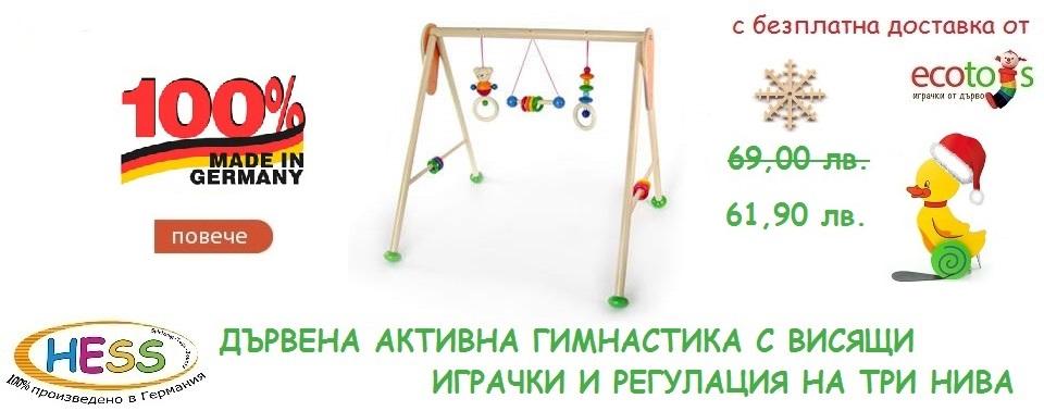 Активна гимнастика