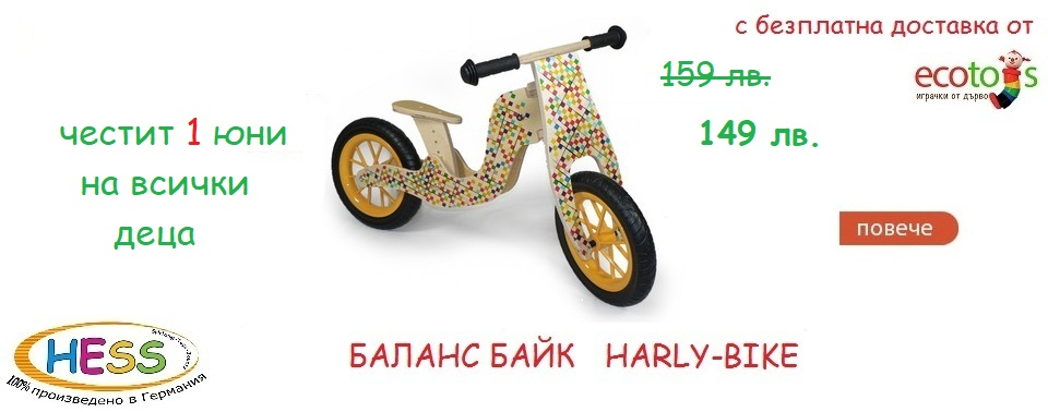 http://www.ecotoys.bg/igrachki-za-deca/konche-liulka-ot-darvo/kolelo-za-balans-harly-bike