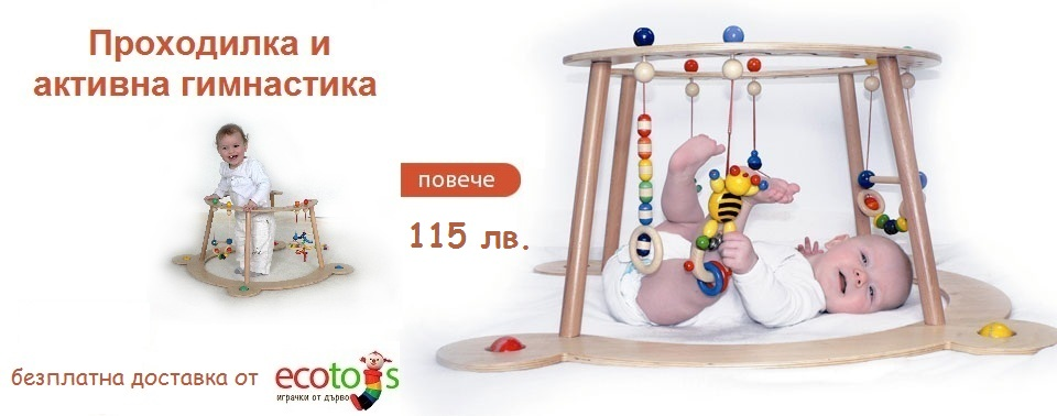 http://www.ecotoys.bg/igrachki-za-bebeta/prohodilki/aktivna-gimnastika-i-prohodilka