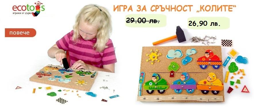 http://www.ecotoys.bg/igrachki-za-deca/razwiwashti-igri-kucheta-i-pazeli/igra-s-chuk-sglobi-kolite